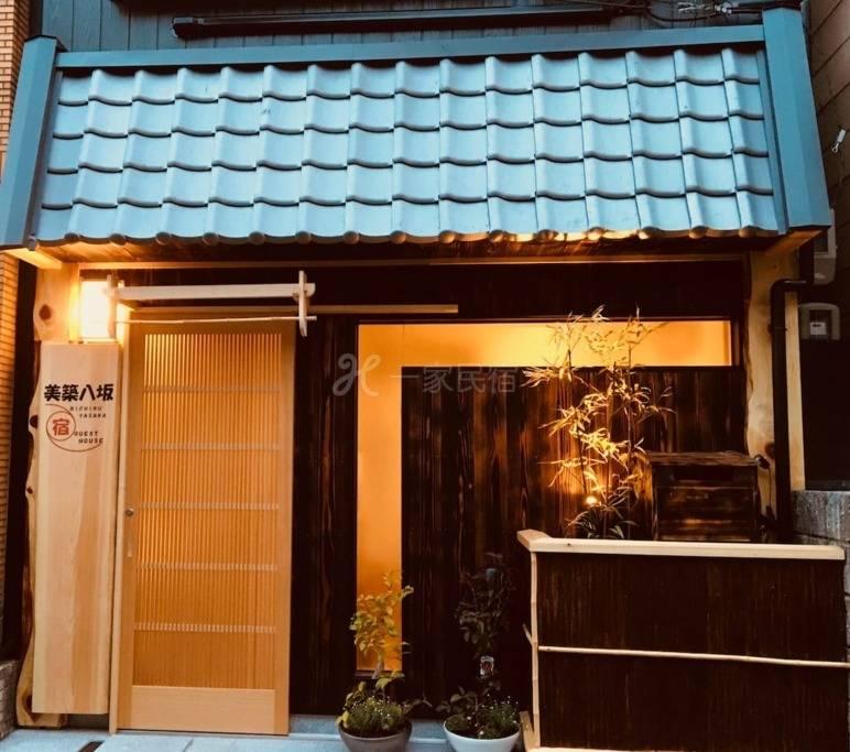 美筑八坂(景观双人房-藤)