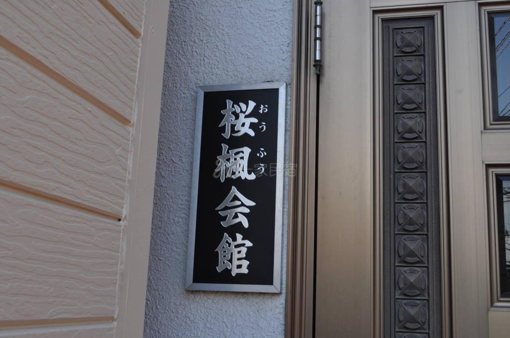 桜枫女子馆1号楼1D