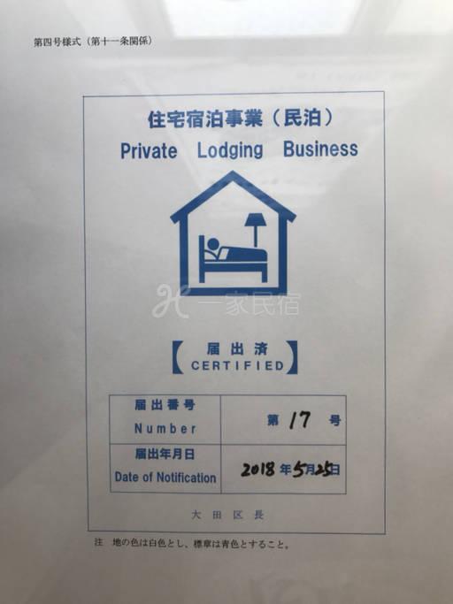 ★(超干净带锁标准间)羽田机场电车7分钟